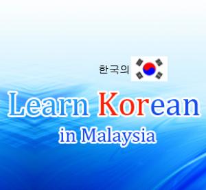 BelajarBahasaKoreaMalaysia
